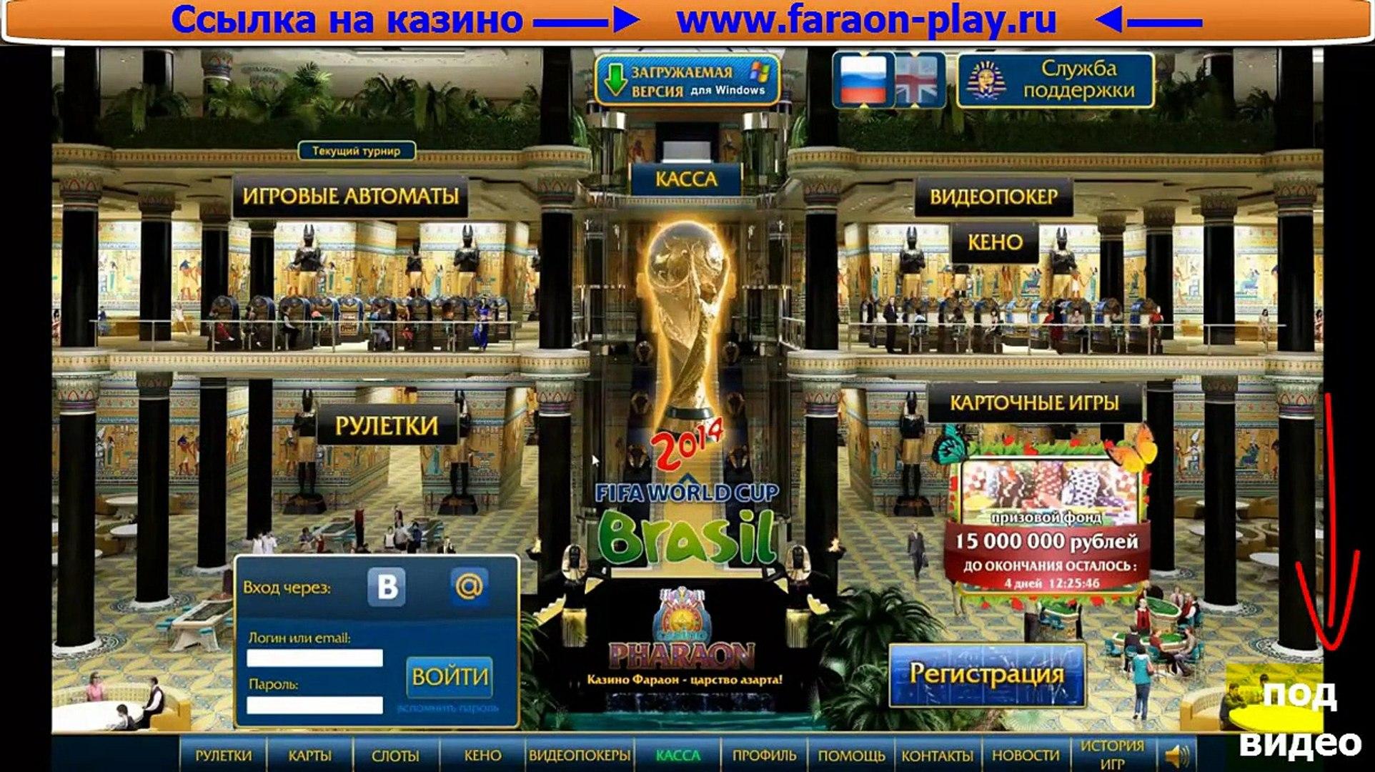 Казино фараон царство азарта игра рулетка играть онлайн