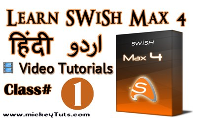 Class 1 Introduction of Swishmax in Urdu Hindi Language