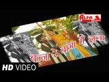 Banna Re Baaga Mein Jhula Dalya | Rajasthani Video Songs | Marwari Songs