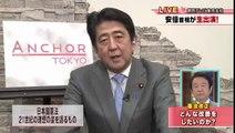 【安倍総理出演】2015.01.14水曜アンカー