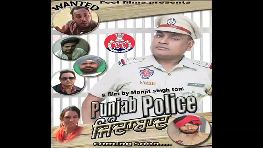 POLICE VICH BHARTI, NEW PUNJABI SONG | BABU CHANDIGARHIA | PUNJABI LATEST MOVIE 2015 | PUNJAB POLICE ZINDABAAD