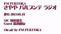 FM FUKUOKA「さやや パルプンテ ラジオ」#02 2015.01.18 川本紗矢・渡辺麻友