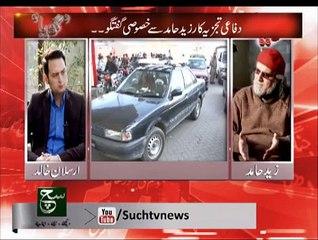 Goya (Exclusive with Zaid Hamid) 18-01-2015