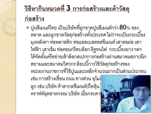 วิธีหากินของเจ้าไทย ตอน 3: กินรวบงานก่อสร้างและวัสดุก่อสร้าง