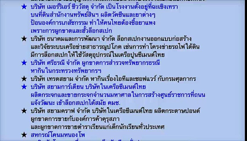 วิธีหากินของเจ้าไทย ตอนที่ 7 การหากินกับกระทรวงต่าง ๆ