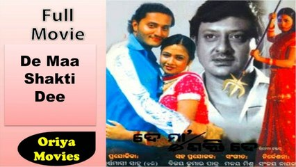 Oriya Full Movies | De Maa Shakti De | Siddhanta Mahapatra |