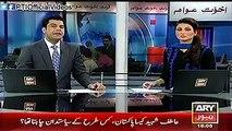 ARY News Report on Shaheed Atif ur Rehman (Class 9th at APS Peshawar)
