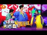 《快乐大本营》 Happy Camp: 郑元畅玩转快本运气足 呆萌汪东城遭狂呛-Joe Cheng Have Luck And Fun【湖南卫视官方版1080P】 20150110