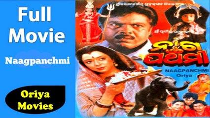 Oriya Full Movies | Uttam Mohanty | Ritupurna Ghosh | Naag Panchami