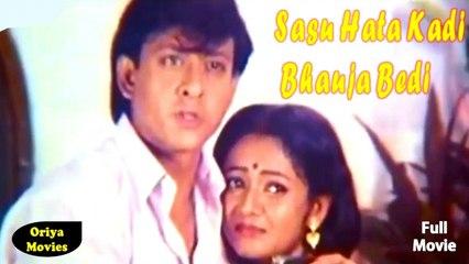 Oriya Full Movies | Siddhanta Mahapatra | Sasu Hata Kadi Bhauja Bedi