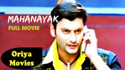 Oriya  Full Movies  | Anubhav Mohanty | Mahanayak | Koel Mallick | Rahul Dev