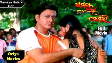 Oriya Full Movies | Siddhanta Mahapatra | Samaya Hatare Dori