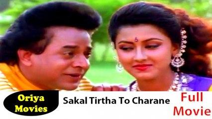 Oriya Full Movies | Uttam & Aparajita Mohanty | Sakal Tirtha To Charane