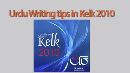 How to Write Urdu in Kelk 2010