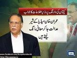 Dunya News - Imran Khan should snap out of his mourning of defeat: Pervaiz Rasheed
