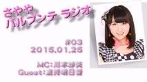 FM FUKUOKA「さやや パルプンテ ラジオ」#03 2015.01.25 川本紗矢・倉持明日香