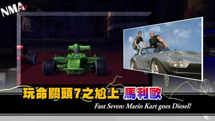 Fast and Furious 7 official trailer by NMA ~ with Mario Kart!