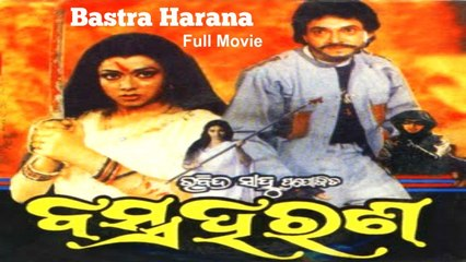 Oriya Full Movies | Bastra Harana | Uttam & Aprajita Mohanty | Bijoy Mohanty