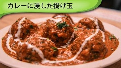 カレーに浸した揚げ玉 - Malai Kofta - Vegetable Balls in Sweet Curry