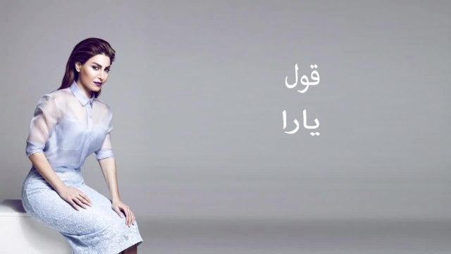 Yara - Oul (Karaoke Video) / يارا - قول