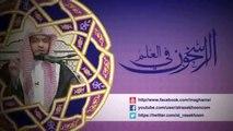 مؤثر  أعظم ما يدَّخره العبدُ عند ربه - الشيخ صالح المغامسي
