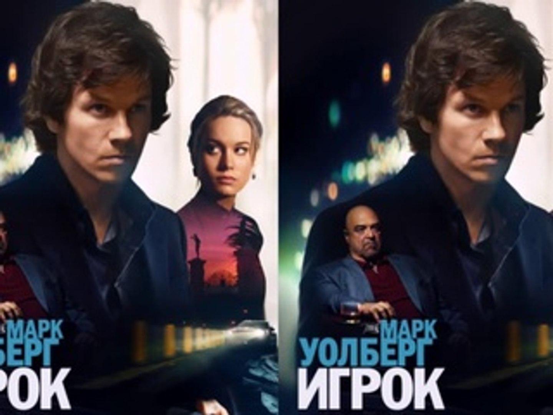 Игрок 2015 фильм