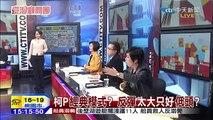 《台灣顧問團》20150127 l搶救「柯」大兵 「上課」?換「幕僚」?找「發言人」?