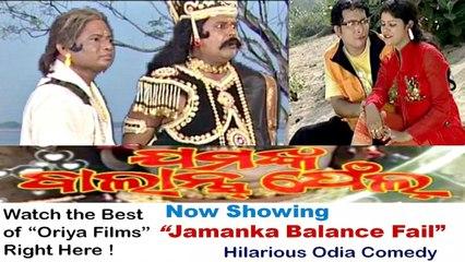 Oriya Full Comedy Movies | Jamanka Balance Fail