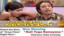 Oriya Comedy Full Movies | Kaliyuga Ramayana | Sulu
