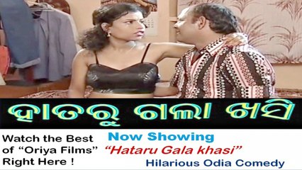 Oriya Full Movies | Hataru Gala Khasi | Comedy Film | Sulu