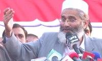 Nawaz Sharif Can't Understand Issues Of Poor People,Siraj Ul Haq