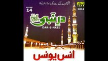 Dar-e-Nabi | New Naat by Anas Younus | Album | Dar-e-Nabi | Vol 14 | 2014