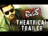 Temper Theatrical Trailer HD - Jr NTR, Kajal Aggarwal, Puri Jagannadh