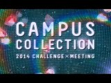 CAMPUS COLLECTION 2014 ダイジェスト!