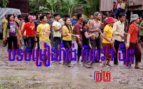 Khmer Song Collection Rom Vong Rang Kasal Collection 02