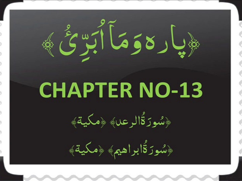 COMPLETE QURAN PARA 13