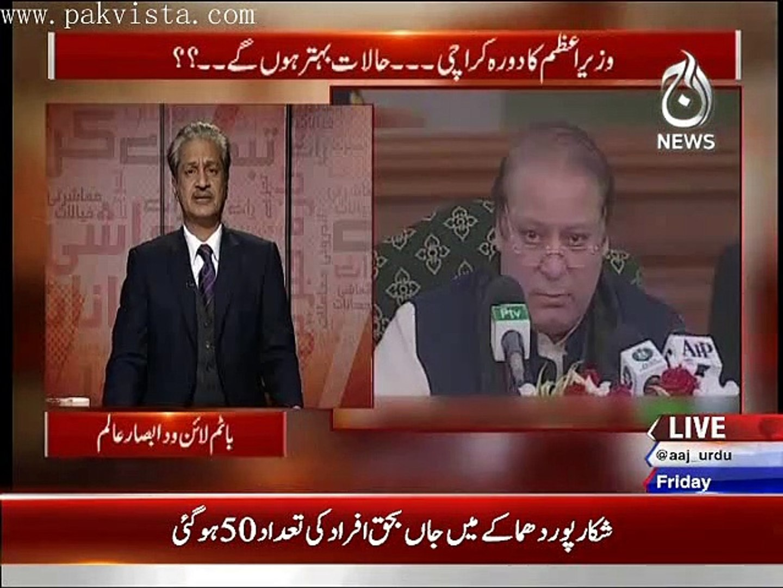 Bottom Line With Absar Alam on Aaj News Jan 30 2015