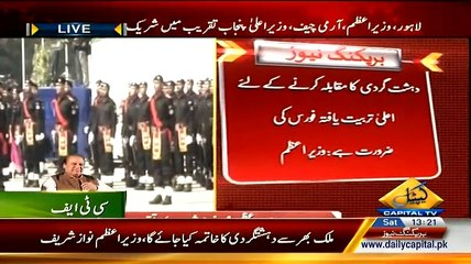 PM Nawaz Sharif Speech In Passing Out Parade Of Special Counter Terrorism Force