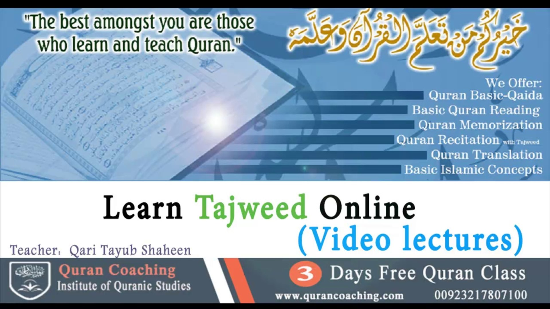 Learn Tajweed online with QuranCoaching com - 01 lecture