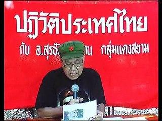 รายการปฏิวัติประเทศไทย กับ อ.สุรชัย แซ่ด่าน ประจำวันศุกร์ที่ 30 มกราคม 2558