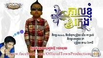 [Official Teaser] Kal Kjom Nov Kmeng - Perk Mi - Town CD Vol 40