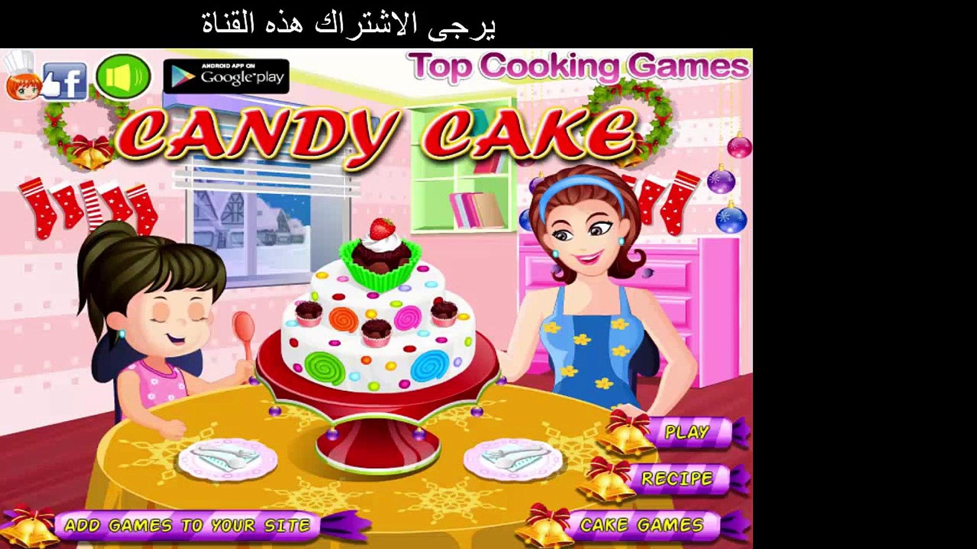 ألعاب الطبخ - كاندي كيك لعبة الخبز