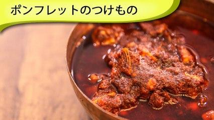 ポンフレットのつけもの Pickled Pomfret Fish