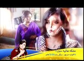 Malika e Aliya Season 2 Promo on Geo Tv Drama Serial