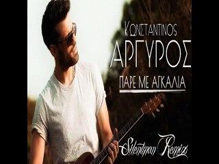 ΚΩΝΣΤΑΝΤΙΝΟΣ ΑΡΓΥΡΟΣ - ΠΑΡΕ ΜΕ ΑΓΚΑΛΙΑ (Silentman Remix)