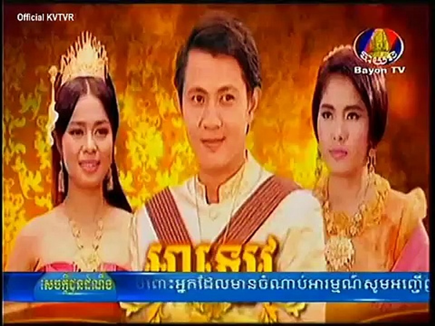 Khmer movie comedy 2015,A Lev Ep 10 - អាឡេវ,Khmer Movie Ah Lev (English Subtitles) News Khmer movie