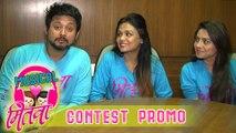 Musical Mitwaa - Contest Promo - Swwapnil Joshi, Sonalee Kulkarni, Prarthana Behere