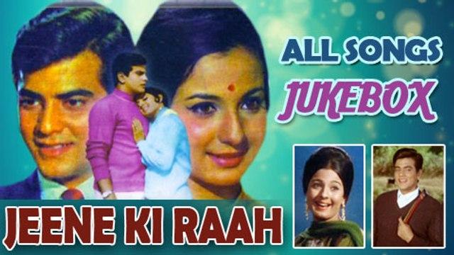 Jeene Ki Raah - All Songs Jukebox - Jeetendra, Tanuja - Best Classic Hindi  Songs