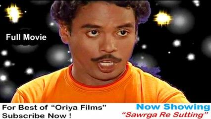 Oriya Comedy Full Film | Sawrga Re Sutting | Sulu ,Sumen Pujari ,Ratan Mehr