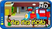 Gana Gana Ganta - Telugu Rhyme for kids
